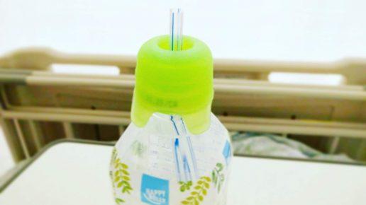 【陣痛・入院・授乳時】小さくても偉大。リッチェルのストローキャップが便利!!