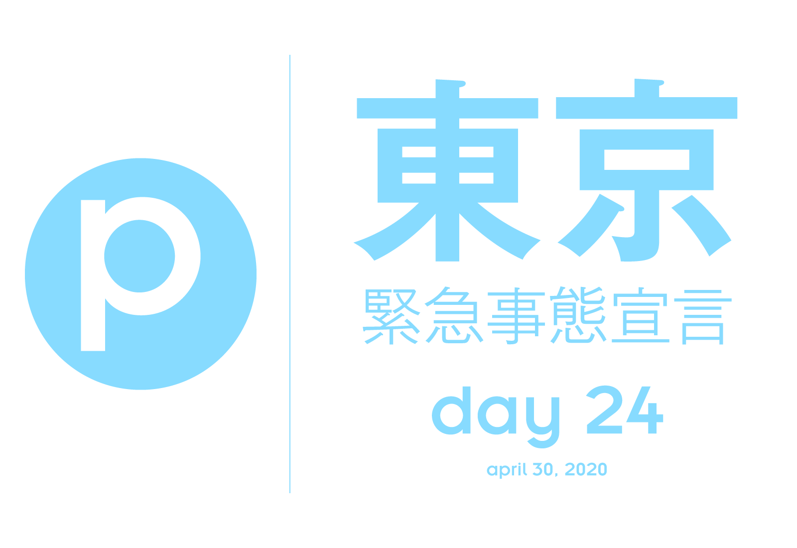 東京緊急事態宣言 Day 24:4月最終日